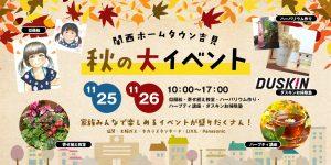 関西ホームタウン吉見秋の大イベント