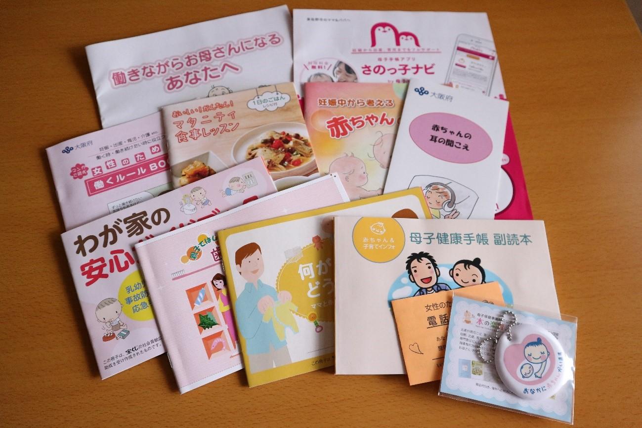 泉佐野で妊娠・出産。産休・育休から復帰した私の経験談