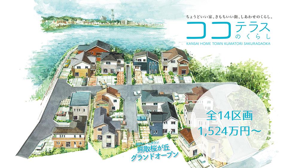 関西ホームタウン熊取町桜が丘