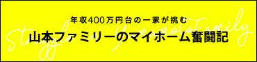 年収300万円台からの夢のマイホーム