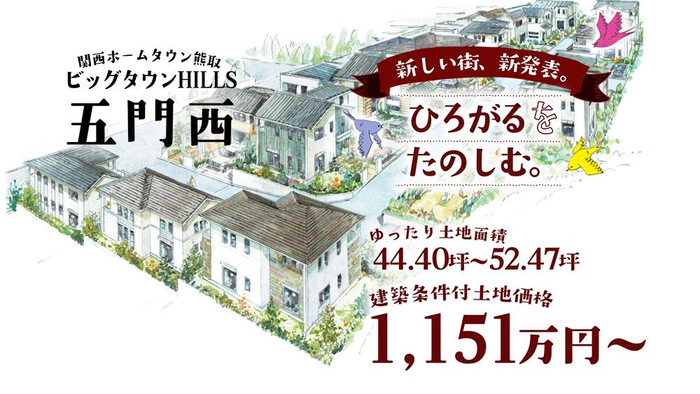 関西ホームタウン熊取町五門西第二期<