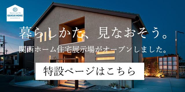 関西ホーム住宅展示場