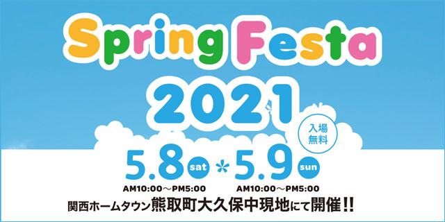Spring Festa 2021開催決定