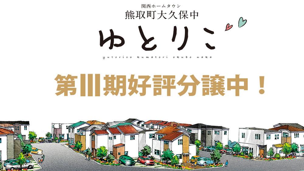関西ホームタウン熊取町大久保中第Ⅱ期