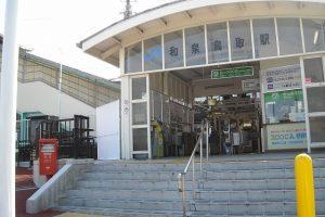 JR阪和線「和泉鳥取駅」