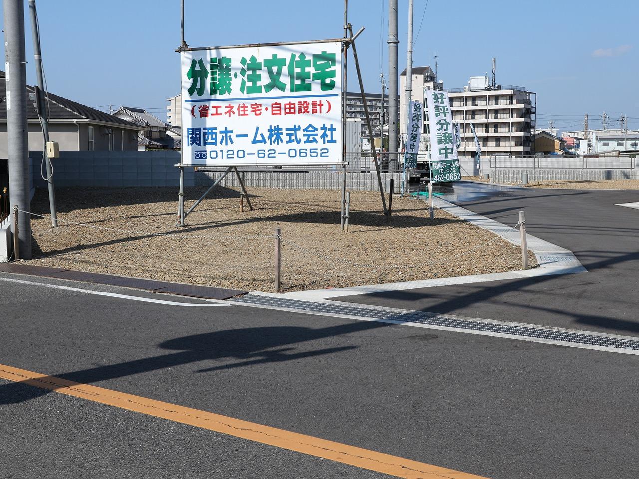 羽倉崎上町 1号地
